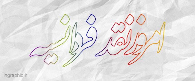 emruz-naghd-farda-nesiye(ingraphic.ir)